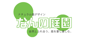 ナチュラル庭デザイン。大阪府・和歌山県の造園・ガーデンデザインやリガーデン、お庭のリノベーション、お庭のやりかえ、剪定などのことなら「なんの庭園」にお任せください。